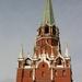 Kremlin: Drieëenheidstoren