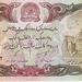 Afghanistan 1979 1000  Afghanis b