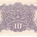 Nederlandsch indië 1943 10 Roepiah Japanse Bezetting b
